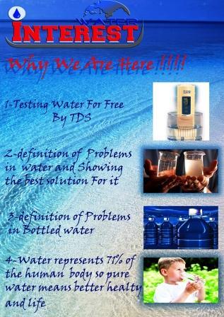 لماذا شركة ووتر أنترست لأنظمة معالجةالمياه