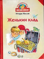 """Игорь Носов """"Женькин клад"""""""