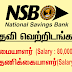 NSB Bank - Vacancies
