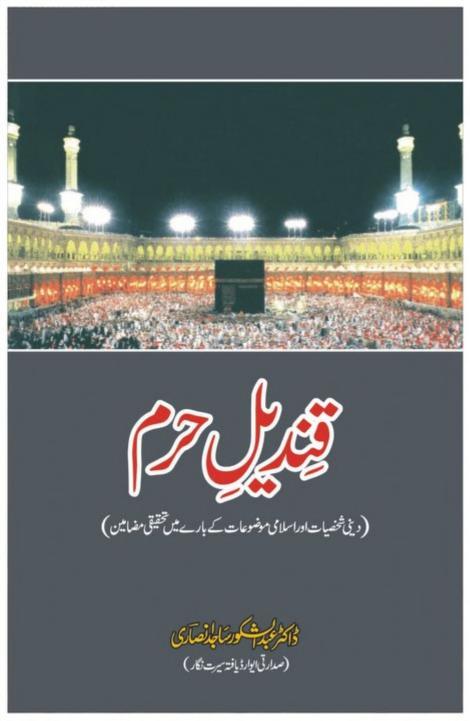 Qindil E Haram Urdu Book by Dr Abdul Shakoor Sajid