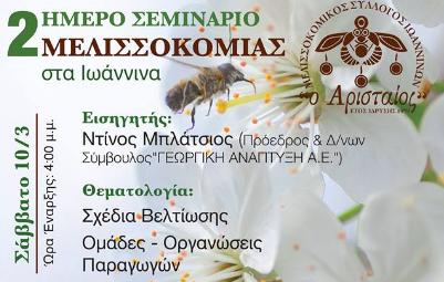 Σεμινάριο μελισσοκομίας στα Ιωάννινα