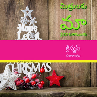 Christmas Tree greetings in Telugu Language