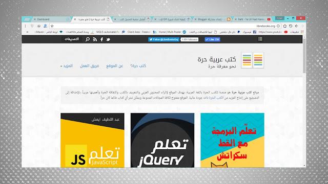 حمل أفضل الكتب العربية في الحماية, البرمجة, أنظمة التشغيل مجانا