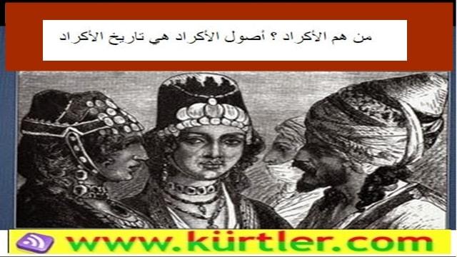 من هم الأكراد ؟ أصول الأكراد هي تاريخ الأكراد