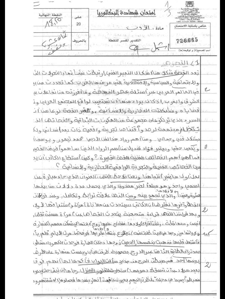 الإنجاز النموذجي (18.50/20)؛ الامتحان الوطني الموحد للباكالوريا، الأدب، مسلك اللغة العربية 2016