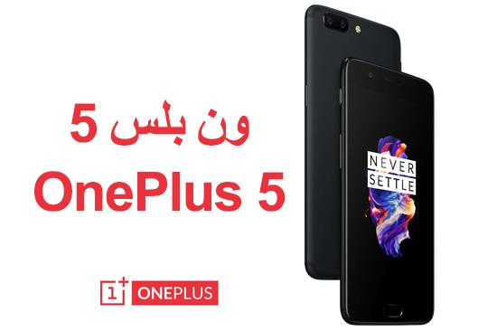 كوبون شراء هاتف وان بلس Oneplus 5 الجديد