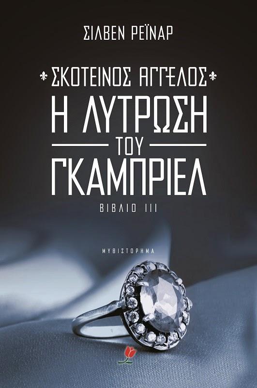 http://www.culture21century.gr/2015/01/iii-sylvain-reynard-book-review.html