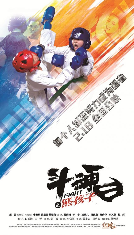 Võ Sĩ Nhí - Fight (2017)