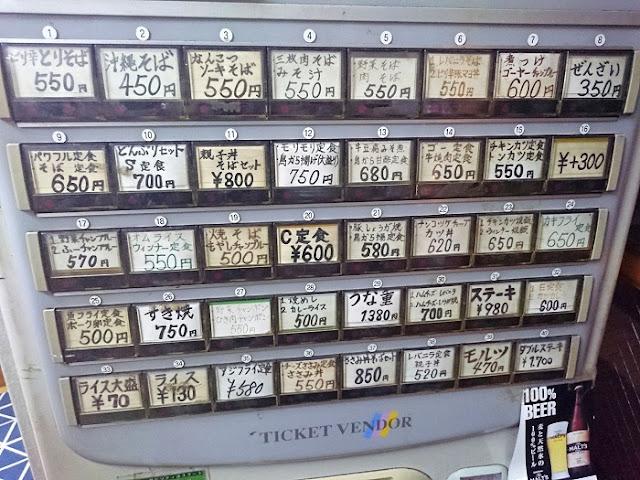 つぼやのそば屋の食券機の写真