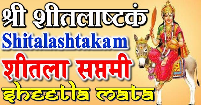 Shri Shitalashtakam