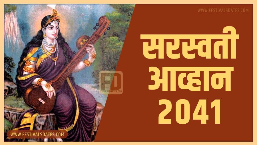 2041 सरस्वती आव्हान पूजा तारीख व समय भारतीय समय अनुसार