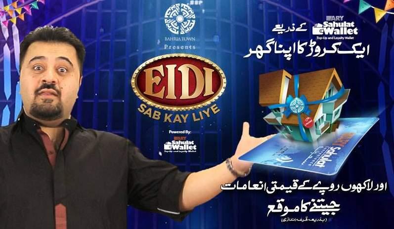 Eidi Sab Kay Liye
