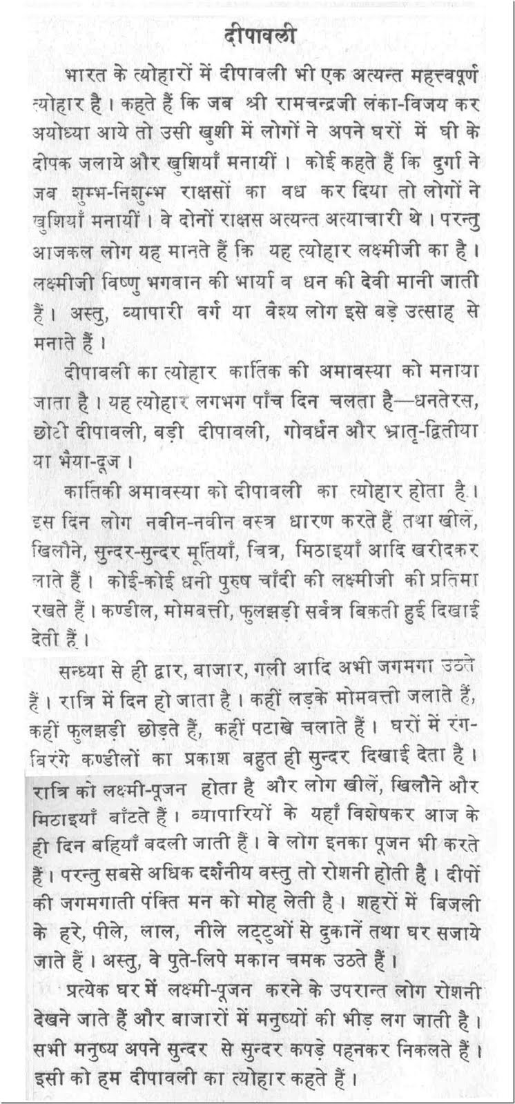 Hindi essay on a happy family