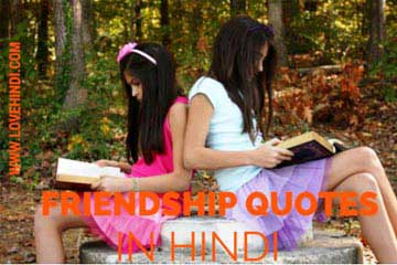 top 25 quotes of friendship in hindi