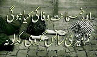 Aur zamanat wafa ki kya hogi   Tum meri saans girvi rakh lo Urdu Poetry Lovers Sad Poetry, 2 line Urdu Poetry,
