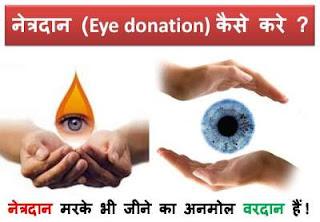 eye-donation-in-hindi