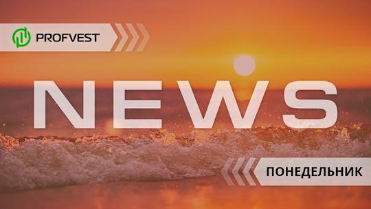 Новостной дайджест хайп-проектов за 06.07.20. Победители конкурса активности