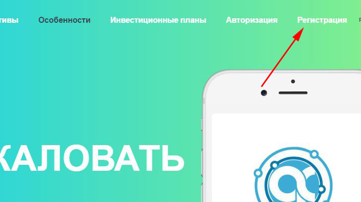 Регистрация в Affplat International