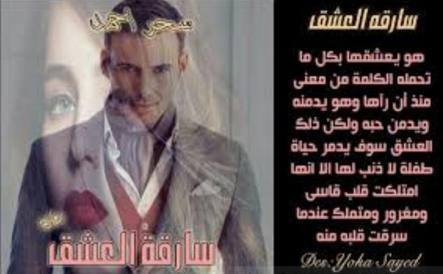 تحميل رواية سارقة العشق كاملة pdf - سحر أحمد