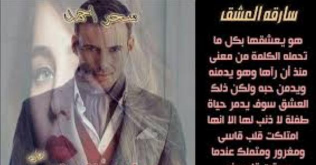 تحميل رواية سارقة العشق الجزء الثاني pdf