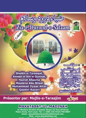 Zia-e-Durood-o-Salaam pdf in Creole by Maulana Ilyas Attar Qadri