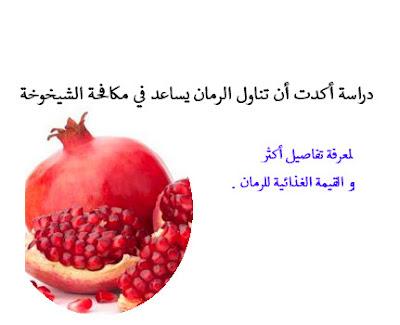 أهم فوائد الرمان , اعشاب , طب بديل ,