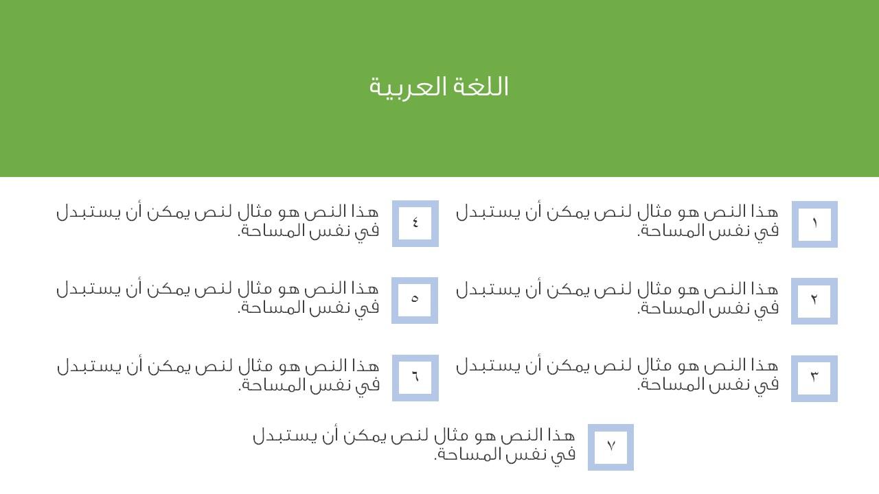 قالب بوربوينت عربي لشرح الدروس مجاناً