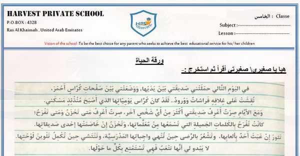 ورقة عمل درس ورقة الحياة لغة عربية للصف الخامس الفصل الاول -مناهج الامارات