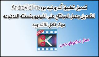 تحميل تطبيق أندرو فيد برو AndroVid Pro للتعديل وعمل المونتاج على الفيديو بنسخته المدفوعه مهكر كامل للاندرويد مجاناً