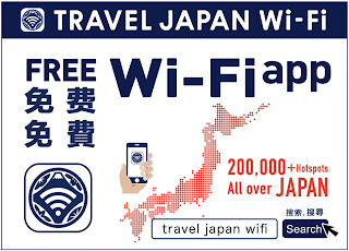 Source: Wire and Wireless Company.  Logo for the Travel Japan Wi-Fi app.