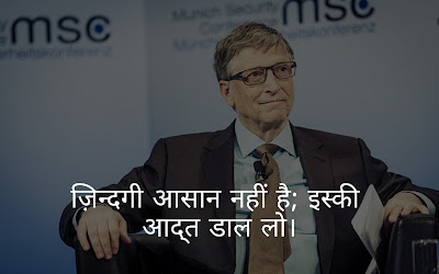 life inspiring quotes images in hindi