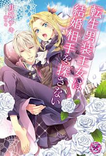 [Novel] 転生男装王女は結婚相手を探さない [Tensei Danso Ojo Ha Kekkon Aite Wo Sagasanai], manga, download, free