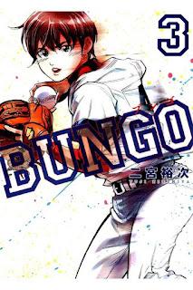 BUNGO ブンゴ  第01 03巻, manga, download, free
