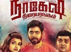 Nagesh Thiraiyarangam 2018 Tamil Movie Watch ONline