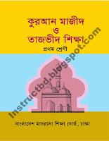 NCTB Ebtedayi Class One Quran Majid o Tajvid Shikkha