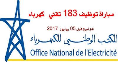 المكتب الوطني للماء الصالح للشرب - قطاع الكهرباء: مباراة توظيف 183 تقني كهرباء. الترشيح قبل 05 يوليوز 2017