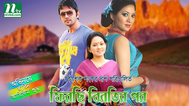Firchi Birotir Por (2017) Bangla Natok Ft. Arifin Shuvo and Tarin HD