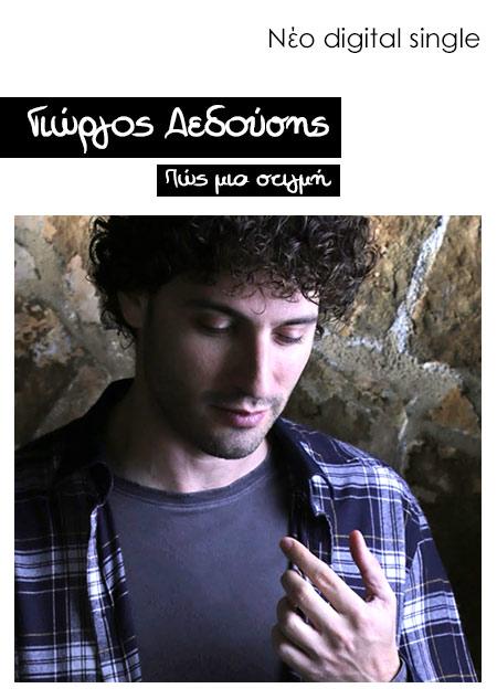 Γιώργος Δεδούσης «Πώς μια στιγμή» Νέο digital single