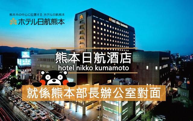 九州【熊本日航酒店 Hotel Nikko Kumamoto】入住體驗!
