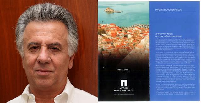 Γ.Γεωργόπουλος: Σε φυλλάδιο της Περιφέρειας Πελοποννήσου έχουν παραλείψει παντελώς την Ερμιονίδα