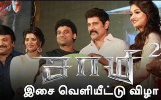 Saamy 2 Movie Audio Launch | Puthiya Thalaimurai Tv