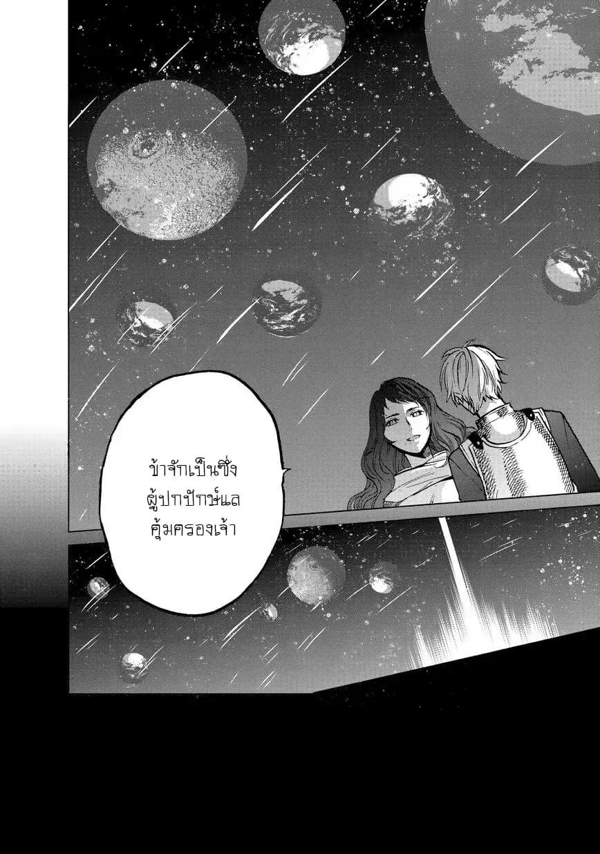 อ่านการ์ตูน Saihate no Paladin ตอนที่ 11 หน้าที่ 18