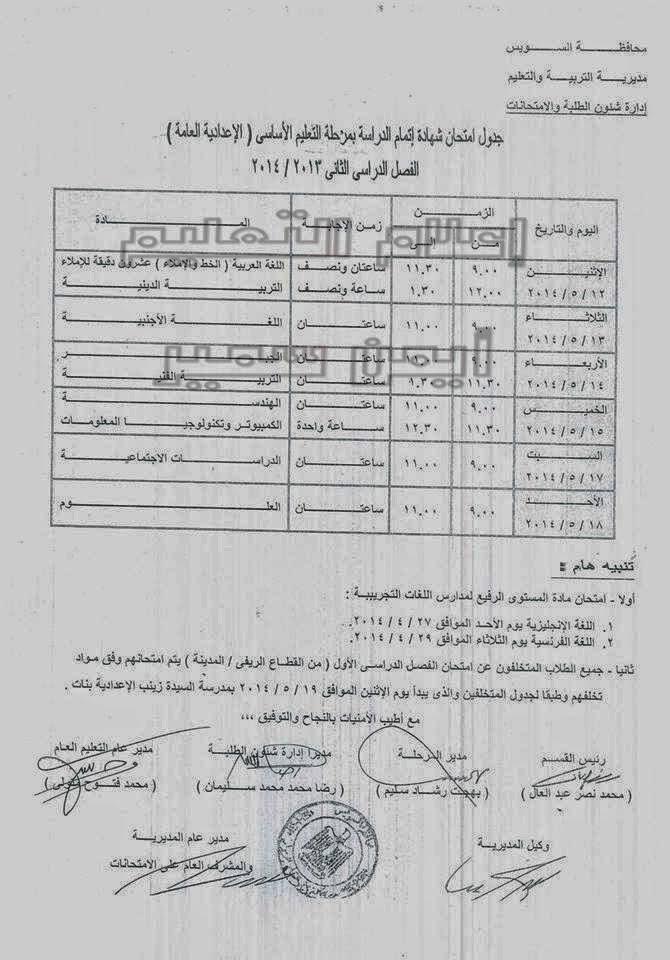 جدوال امتحانات الترم الثانى 2014 محافظة السويس جميع المراحل الدراسية 1480718_510051619107