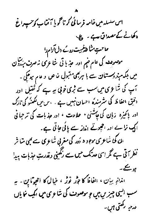 Urdu poetry books