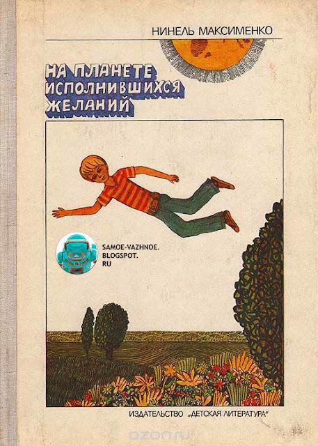 Нинель Максименко. На планете исполнившихся желаний - 1975 год, Издательство Детская литература Москва обложка мальчик летит