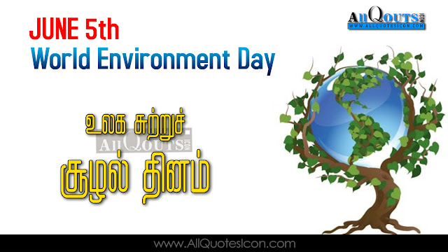 Tamil-World-Environment-Day-Images-and-Nice-Tamil-World-Environment-Day-Life-Quotations-with-Nice-Pictures-Awesome-Tamil-Quotes-Motivational-Messages-free