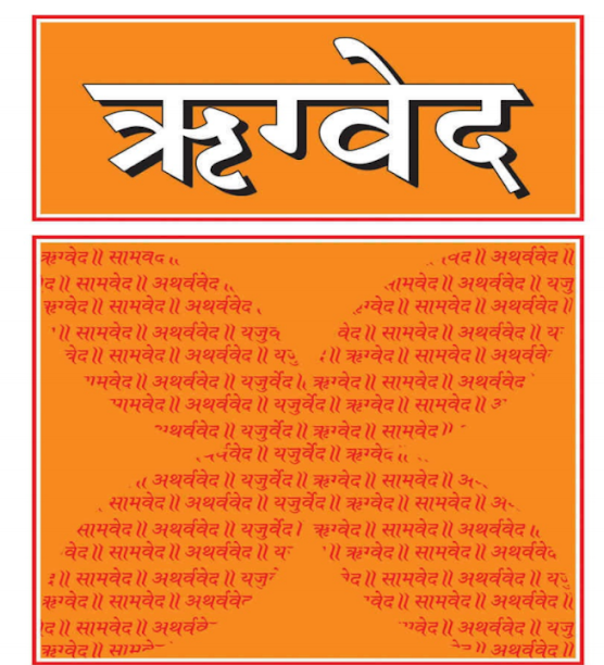 Rigveda Samhita Download Full Pdf file