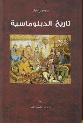 كتاب تاريخ الدبلوماسية