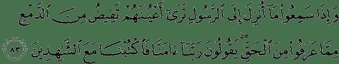 Surat Al-Maidah Ayat 83
