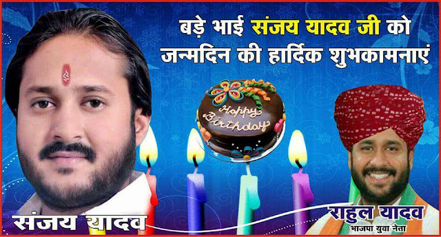 sanjya-yadav-birthday-sarai-khawaja-faridabad